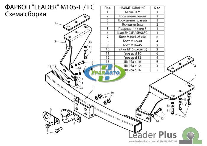 Фаркоп MITSUBISHI Outlander XL (CW0) (2007-2011) M105-FC Лидер Плюс