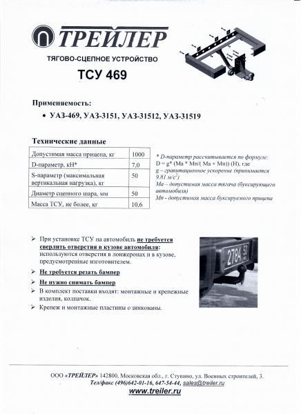 Фаркоп УАЗ  469, 3151,31512, 31519(Хантер Трейлер (469)