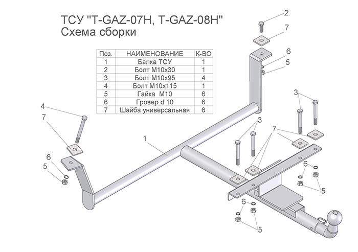 Фаркоп ГАЗ 3110,2410,31105 широкий бампер T-GAZ-08H Лидер Плюс
