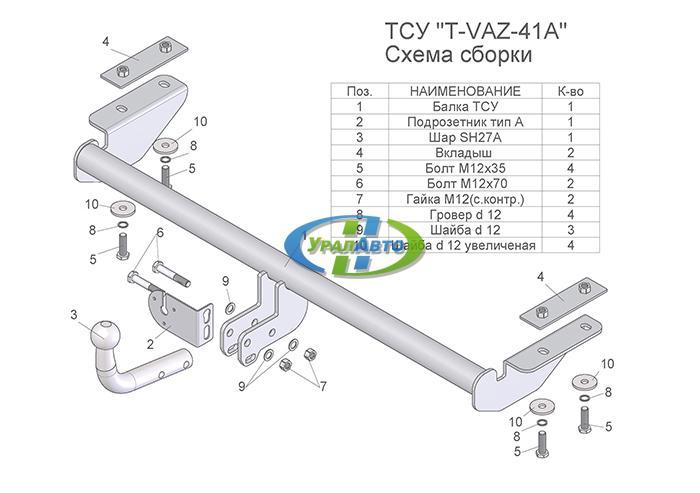 Фаркоп  Лада Веста (2015--) седан, универсал T-VAZ-41A Лидер Плюс