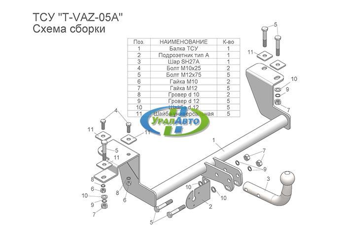 Фаркоп 2110,1111,2112 ПРИОРА T-VAZ-05A Лидер Плюс